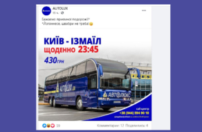 Автолюкс потроллил «Укрзализныцю» из-за немытых окон