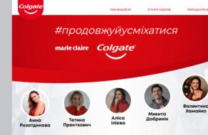 #продовжуйусміхатися: вдохновляющая кампания Colgate и Burda Media Influencer
