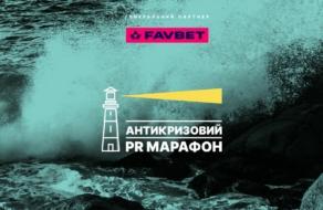 FAVBET став офіційним партнером Антикризового PR марафону