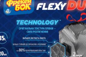 «Фрекен БОК» запустил конкурс на разработку айдентики для пакетов для мусора Flexy