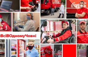 #МиВсіВОдномуЧовні — Coca-Cola подякувала своїм співробітникам