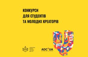 Студенти та молоді креатори можуть безкоштовно взяти участь та перемогти на рекламних фестивалях