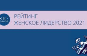 Дайджест деловой женщины WoMo опубликовал результаты рейтинга «Женское лидерство»