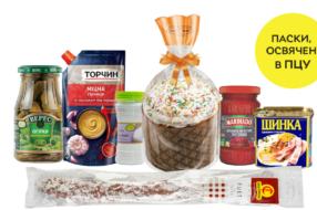 ROZETKA и Красный Крест Украины начали продажу благотворительных продуктовых наборов