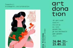 ГО Агенти крові оголосили  конкурс постерів до Всесвітнього дня донора