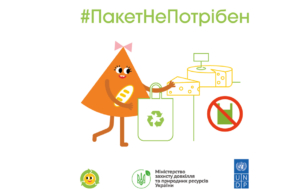 #ПакетНеПотрібен: соціальна кампанія проти пластикових пакетів