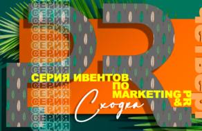 6 мая стартует серия мероприятий PR & Marketing Сходка