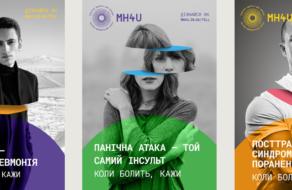 В Україні стартувала інформаційна кампанія з привернення уваги до психічних розладів і турботи про власне здоров'я