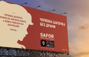 Відомі казки отримали інший фінал в рекламній кампанії сервісу безпеки