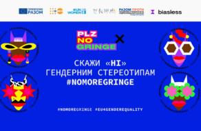 В Украине стартовала первая TikTok-кампания против гендерных стереотипов