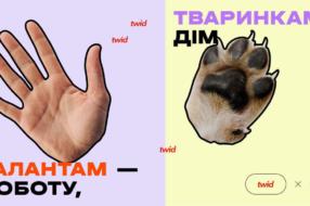 Українскькі креативники об'єднали HR-кампанію з благодійністю