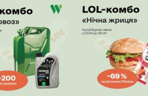 WOG випустила LOL комбо пропозиції, які придумали клієнти