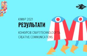 Стали відомі переможці конкурсів Craft/Technology та Creative Communications КМФР 2021