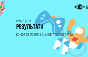Переможці конкурсів Positive Change та Client's View Київського Міжнародного Фестивалю Реклами 2021