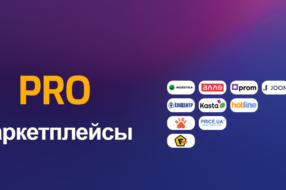 Первая в Украине конференция по продажам на маркетплейсах