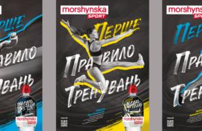 """Світові чемпіони у новій лімітованій серії """"Моршинська Спорт"""""""