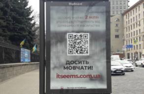 Stop Abuse: в Украине появился вайбер-канал для борьбы с домашним насилием