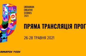 Ukrainian Creative Stories 2021: старт 26 травня
