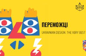 Переможці Ukrainian Design: The Very Best Of 2021