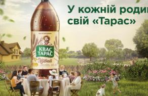 «Свій Тарас»: нова кампанія для «Квасу Тараса Хлібного»