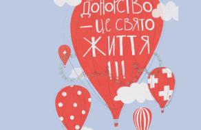 «Агенти крові» оголосили переможців конкурсу постерів «Art Donation»