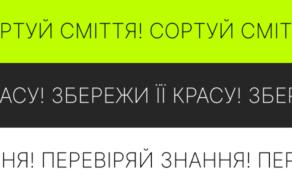 ЕКОном Планету, тобі ще тут жити: стартує всеукраїнський екологічний проєкт
