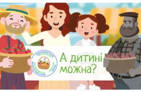 А дитині можна? Інформаційно-адвокаційна кампанія з безпечності продуктів харчування