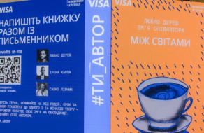 #ти_автор: на «Книжном Арсенале» украинцы могут написать книгу вместе с Любком Дерешем, Ирэной Карпой и Сашком Лирником