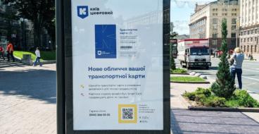 Щит і кишеня: айдентика міського цифрового сервісу Київ Цифровий
