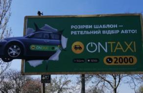 В Херсоне появились нестандартные билборды сервиса такси