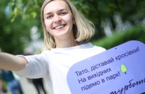 В Україні запустили кампанію «365 днів турботи»
