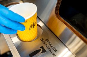 McDonald's почав  перероблювати використані паперові стакани у пакети