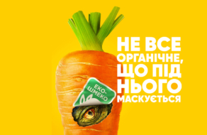 В Україні проводять масштабну кампанію популяризації органічних сертифікованих харчових продуктів