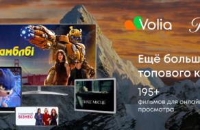 Volia объявила о сотрудничестве с Paramount Pictures