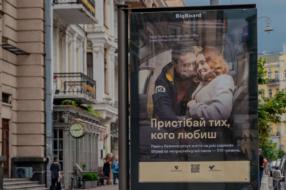 «Пристібай, кого любиш!» Зовнішня реклама нагадала про ремені безпеки