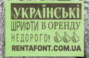 На улицах украинских городов появились объявления про шрифты