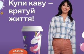 Маша Єфросиніна збирає друзів на благодійну каву в соціальному ролику WOG