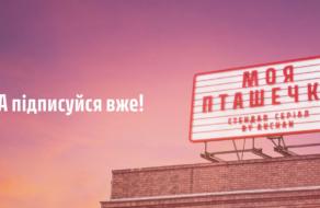 Ашан Україна зняв стендап-серіал, щоб презентувати новий слоган