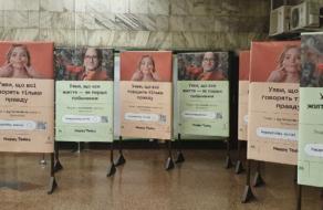 У київському метро розкажуть про стереотипи щодо аутизму