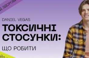 В Україні запустили кампанію, що вчить розпізнавати ранні ознаки насильства у стосунках