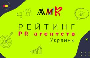 Рейтинг PR агентств Украины от MMR