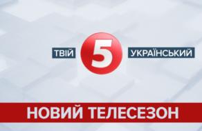Старт нового телесезону на «5 каналі»