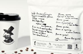 Сергей Бабкин выпустил бренд кофе в честь своего сингла