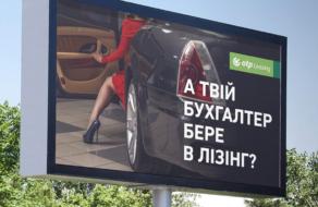 Рада запретила сексизм в рекламе